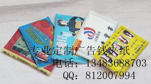 松原广告钱夹纸巾