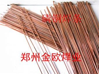 供应制冷行业专用磷铜焊条|2%银焊条|5%低银焊条|焊膏|焊粉