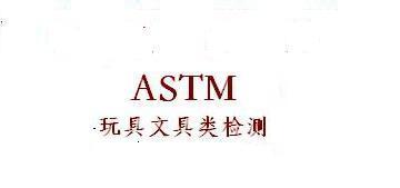 美国ASTMF 963玩具测试 、ASTMF963测试内容