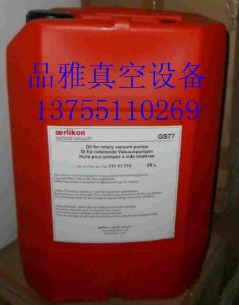 长沙莱宝真空泵油GS77大量现货