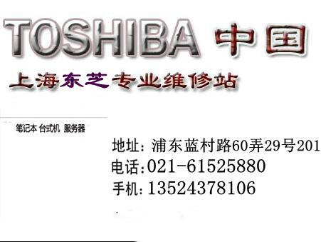 上海东芝电脑专业维修点