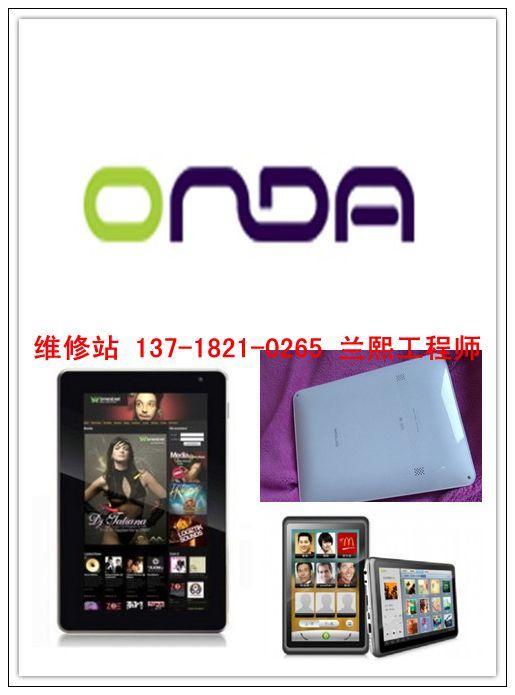 ONDA售后电话 北京昂达平板电脑维修点 昂达平板售后服务中心