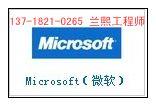 微软Surface RT售后服务 北京微软平板电脑服务点 不充电