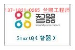 智器售后电话 北京智器平板电脑维修点 智器北京服务服务站