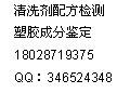 深圳塑料成分检测广州橡胶制剂高分子何春艳18028719375