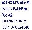 贵州树脂胶粘剂全成分检测成都PVC粘合剂成分分析询何春艳
