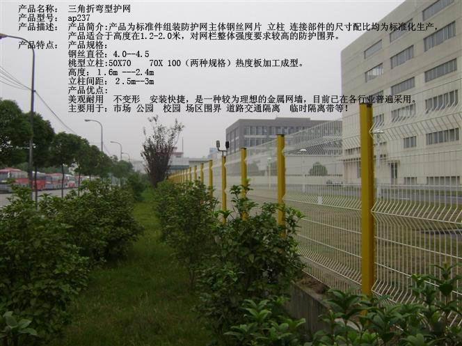 安平县鑫发护栏网厂的形象照片