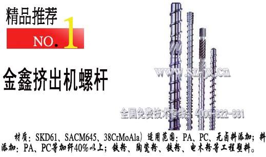 二手舜展注塑机螺杆//通用注塑机机质量可靠 国内筒料管//金鑫-