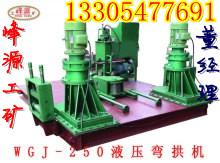 山东WGJ-250液压工字钢弯拱机