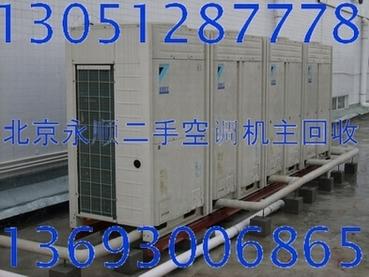 北京永顺二手空调回收 回收二手干洗设备回收