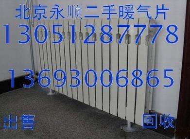 北京高价暖气片回收 二手热水器回收