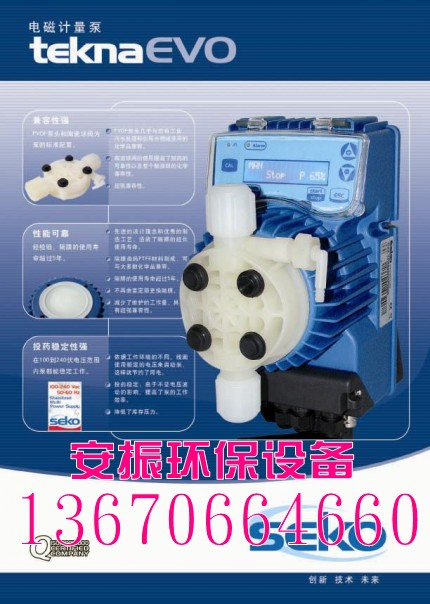 PAM计量加药泵水处理计量泵
