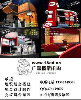 杭州展台搭建  杭州展览搭建 展会搭建  杭州展台设计 特装展台