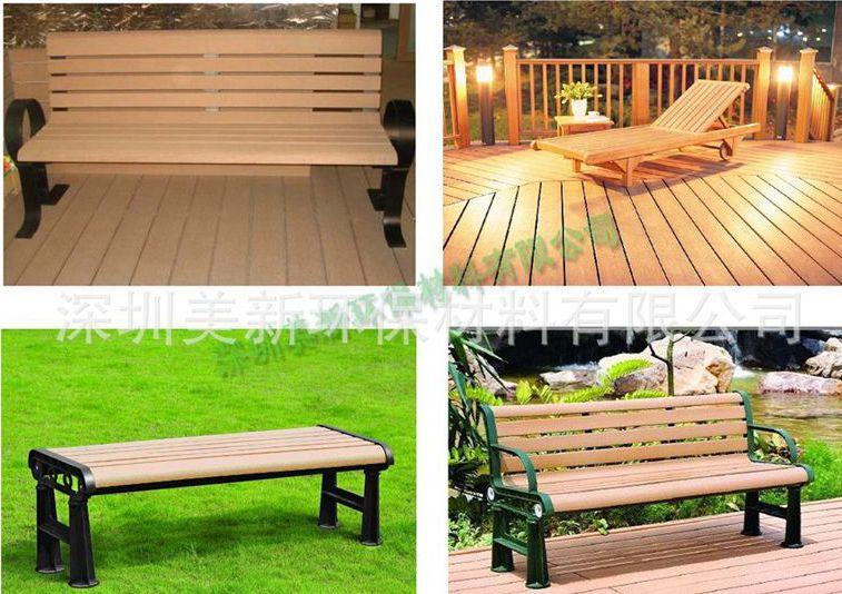 户外环保休闲塑木园林椅