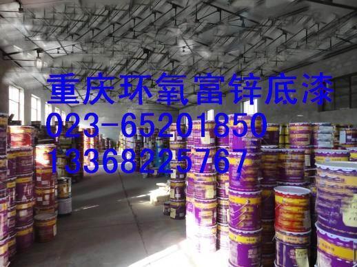 重庆环氧漆价格15310974999