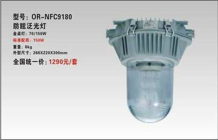 特供NFC9180防眩泛光灯