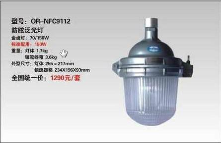 特供NFC9112防眩泛光灯