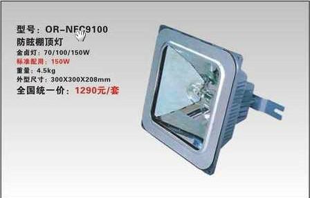 特供NFC9100防眩棚顶灯