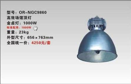 特供NGC9860高效场馆顶灯
