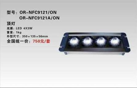 特供NFC9121顶灯