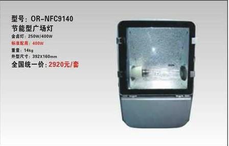 特供NFC9140节能型广场灯