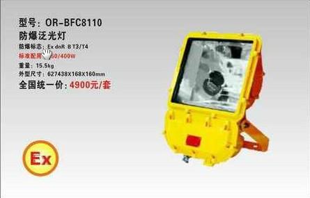 特供BFC8110防爆泛光灯