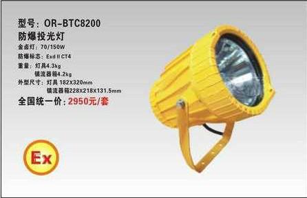 特供BTC8200防爆投光灯