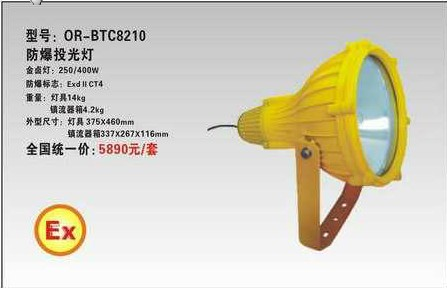 特供BTC8210防爆投光灯