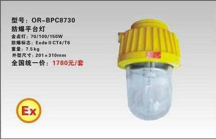 特供BPC8730防爆平台灯