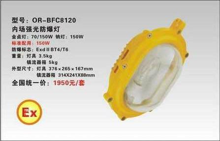 特供BFC8120内场强光防爆灯