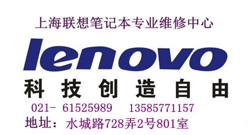 长宁区专业联想笔记本电脑维修中心