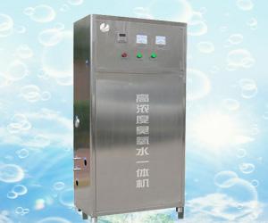 ZCY-H-Ⅲ型高浓度臭氧水机