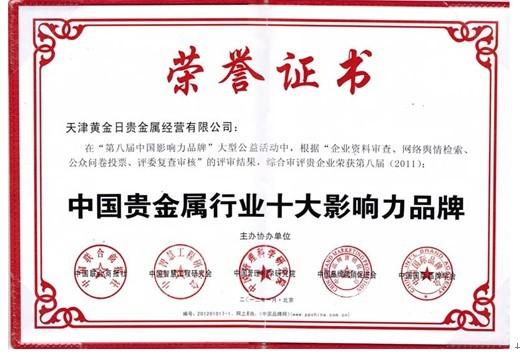 免费颁发企业荣誉证书