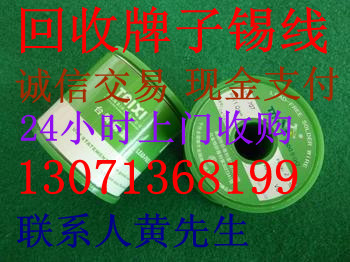 深圳回收进口锡线