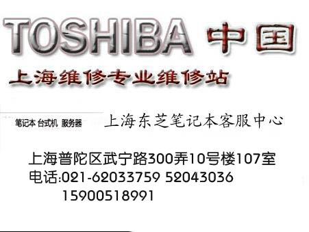 上海宝山区东芝电脑售后服务中心