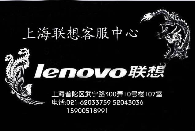 上海长宁区联想电脑售后服务中心