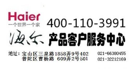 上海静安区海尔电脑售后维修服务点 专业haier电脑维修