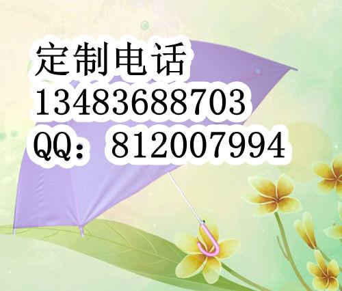 北京广告雨伞