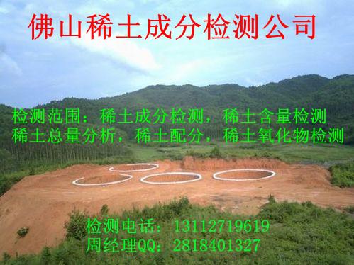 东莞稀土成分化验含量检测公司