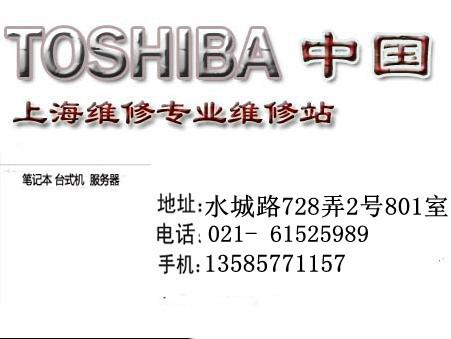 长宁区东芝电脑维修部地址电话