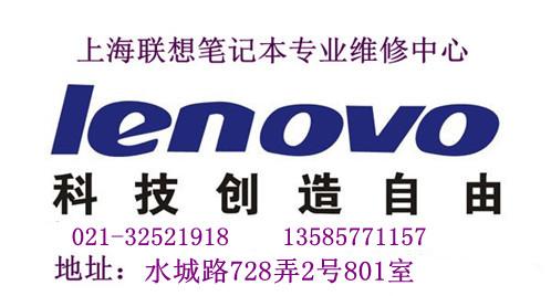 上海长宁区联想电脑维修部地址及电话