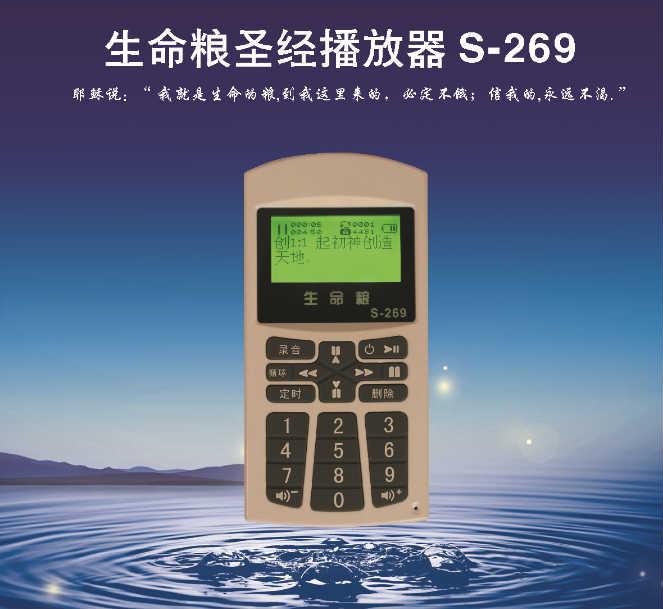 圣经播放器 语音文字同步 生命粮S-269