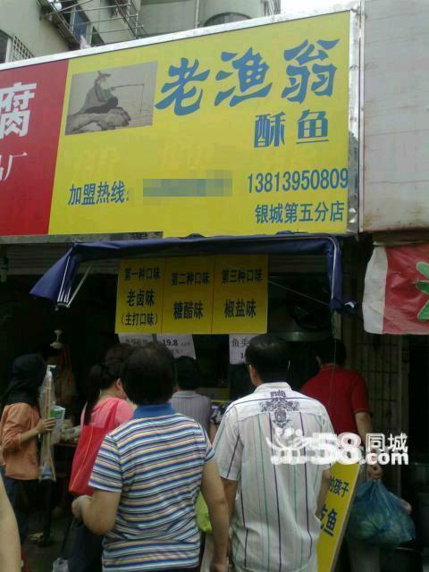 免费加盟央视推荐特色绍兴酥鱼 创业项目加盟小吃加盟