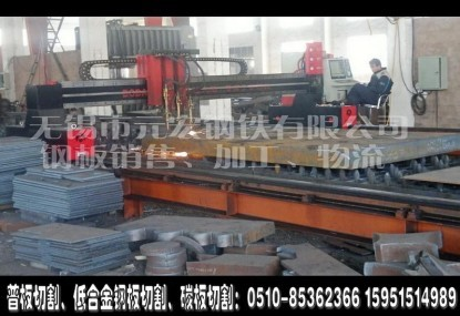 江苏无锡钢板切割加工有限公司(元宏钢铁)的形象照片