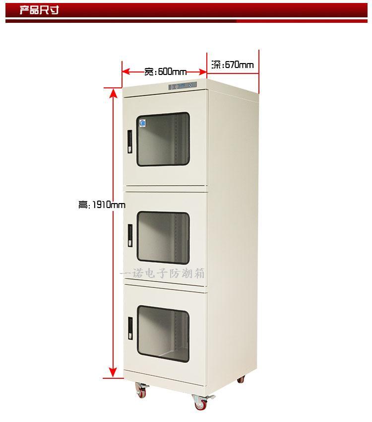 供应广州PCB防静电防潮柜/干燥箱价格