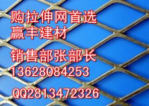 上海钢板网拉伸网价格,钢板网拉伸网价格