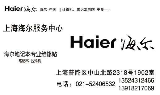 上海嘉定区海尔电脑售后维修中心61522832