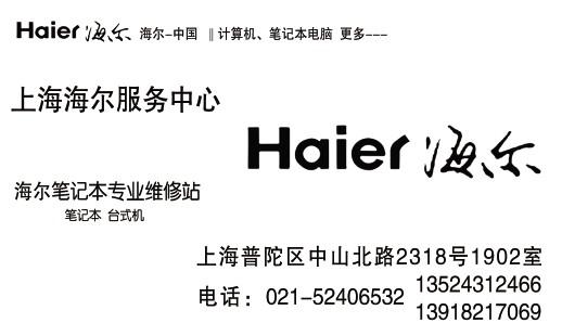 上海普陀区海尔电脑售后维修中心52406532