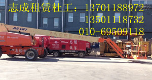 北京租赁出租33.35米高空作业车出租二手高空作业车