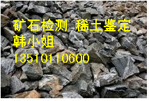 深圳化验矿石品位鉴定公司找韩S
